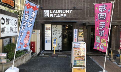 LAUNDRY&CAFE